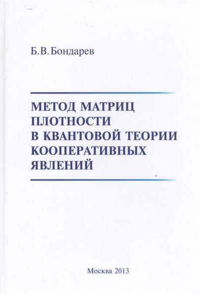 Бондарев Б. Метод матриц плотности в квантовой теории кооперативных явлений