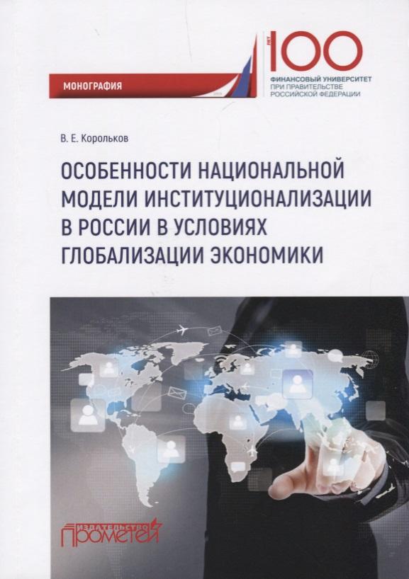 Особенности национальной модели институционализации в России в условиях глобализации экономики. Монография