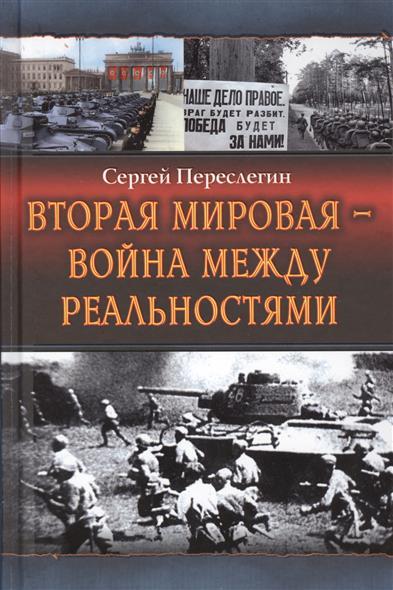 Переслегин С., Гончаров В. Вторая мировая - война между реальностями вторая мировая война