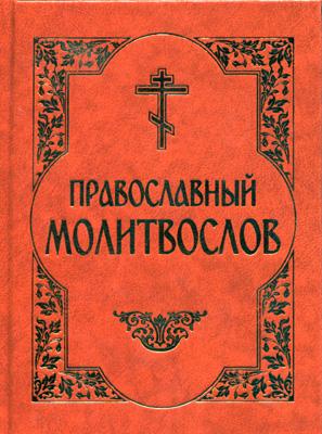все цены на Мартинович М. (ред.) Православный молитвослов