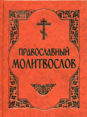 Мартинович М. (ред.) Православный молитвослов православный толковый молитвослов