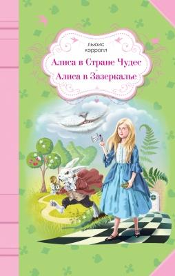 Кэрролл Л. Алиса в Стране Чудес. Алиса в Зазеркалье ISBN: 9785699869473 алиса в стране чудес алиса в зазеркалье полная реставрация звука и изображения