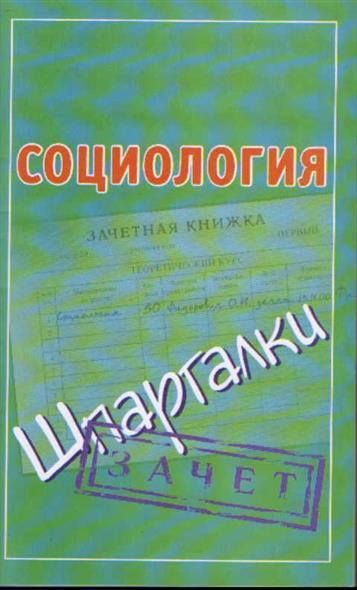Социология Зачет