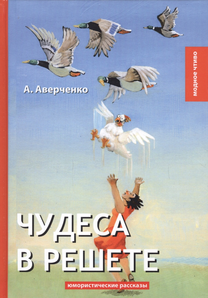Аверченко А. Чудеса в решете аркадий аверченко чудеса в решете сборник