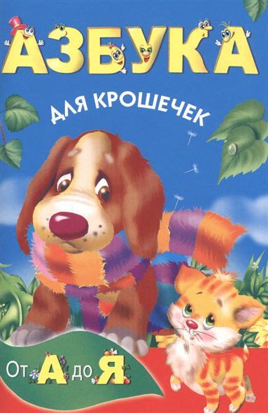 Дмитриева В. (сост.) Азбука для крошечек дмитриева в г двинина л в английский алфавит для крошечек