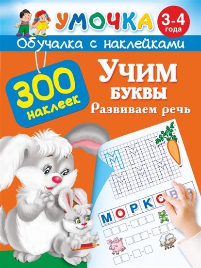 Учим буквы. Развиваем речь. 300 наклеек. 3-4 года