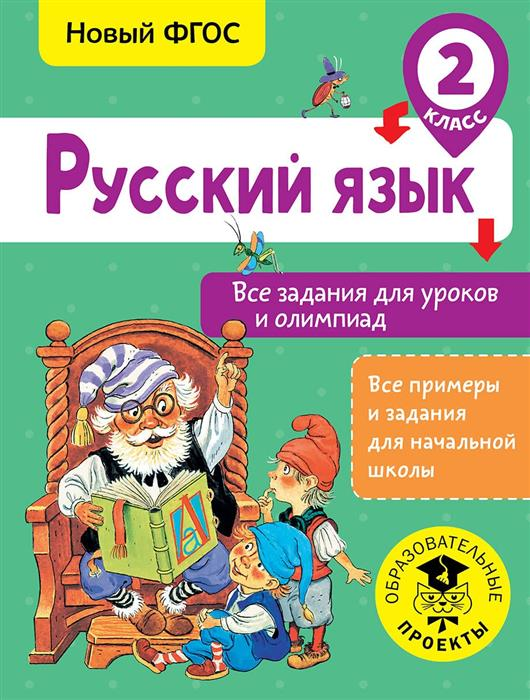 Русский язык. 2 класс. Все задания для уроков и олимпиад