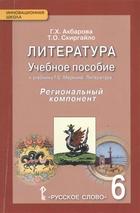 Литература. 6 класс. Учебное пособие к учебнику Г. С. Меркина