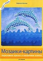 Мозаики-картины Акриловые краски и мозаичная плитка