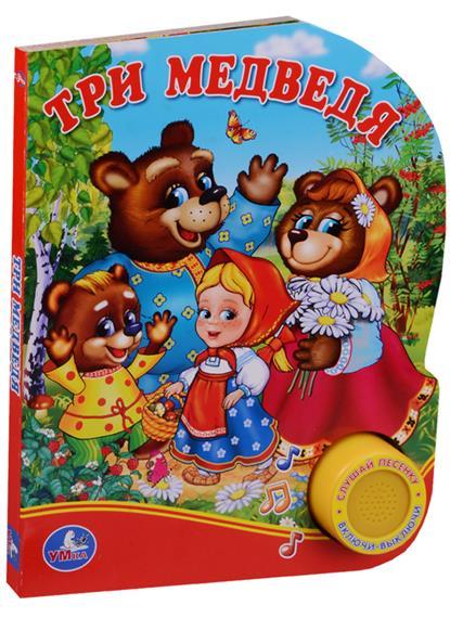Три медведя (1 кнопка с песенкой)