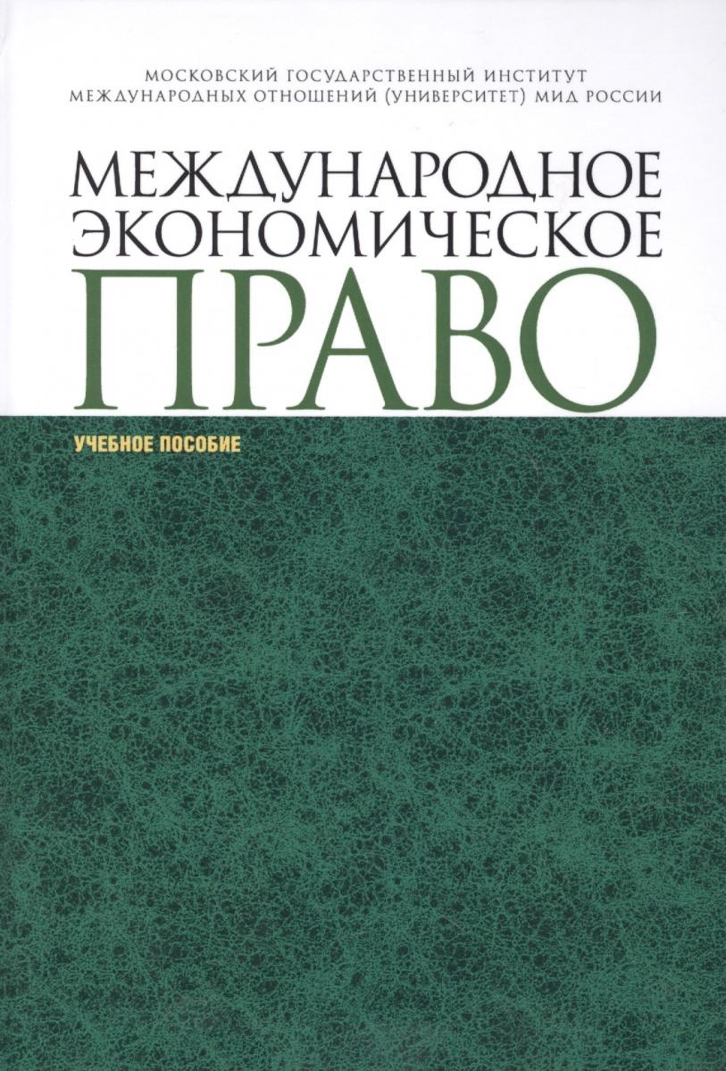 Международное экономическое право: учебное пособие