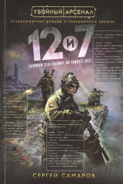 Самаров С. 12 и 7 самаров с оружие монстр