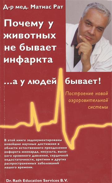 Почему у животных не бывает инфаркта, … а у людей бывает! Естесственное предотвращение инфарктов, инсультов, высокого артериального давления, диабета, высокого уровня холестерина и многих других проблем сердечно-сосудистой системы