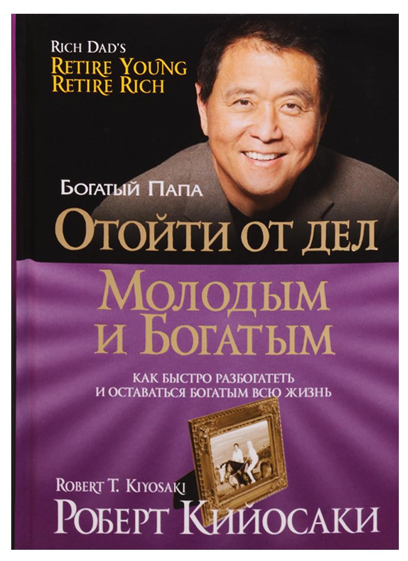 Кийосаки Р. Отойти от дел молодым и богатым ISBN: 9789851533691 кийосаки роберт т отойти от дел молодым и богатым