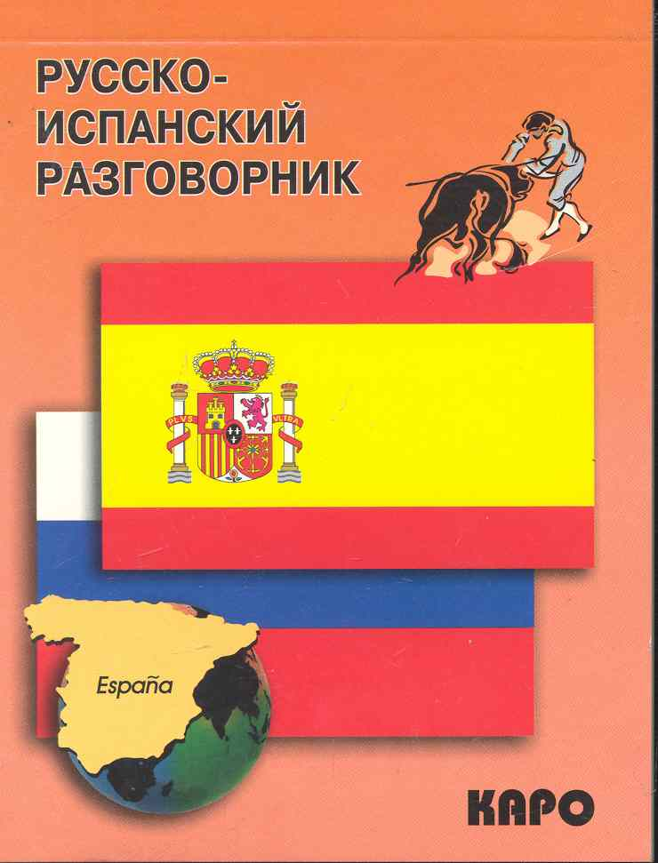 Горин А. (сост.) Русско-испанский разговорник