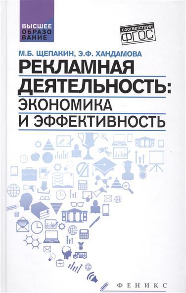 Щепакин М., Хандамова Э. Рекламная деятельность: экономика и эффективность