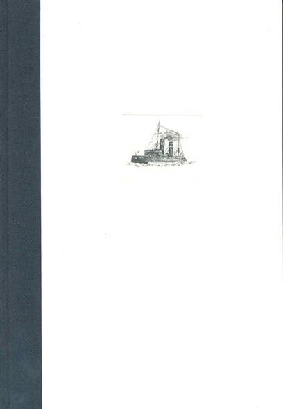 Ледокольный флот России 1860-1918