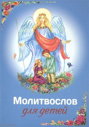 Плюснин А. (сост.) Молитвослов для детей велько а сост молитвослов для детей