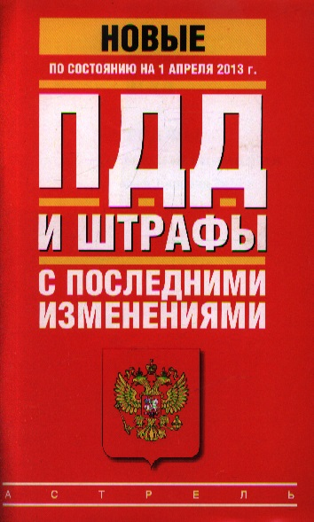 ПДД и штрафы с последними изменениями по состоянию на 1 апреля 2013 г.