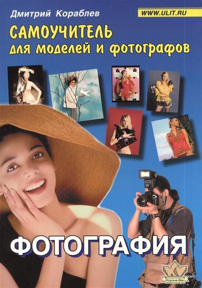 Кораблев Д. Фотография. Самоучитель для моделей и фотографов