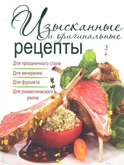Бойко Е. Изысканные и оригинальные рецепты