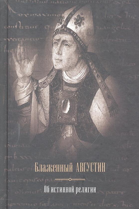 Блаженный Августин Об истинной религии