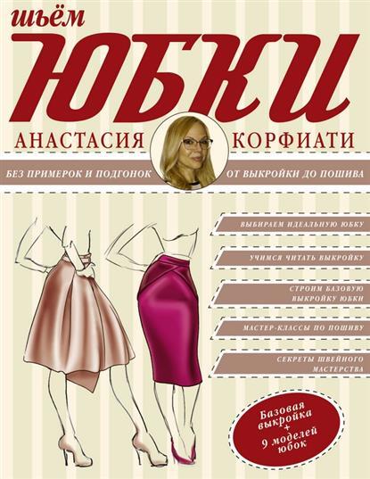 выкройки женской юбки в натуральную величину скачать бесплатно