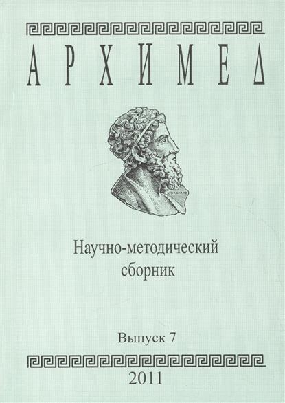 Архимед. Научно-методический сборник. Выпуск 7
