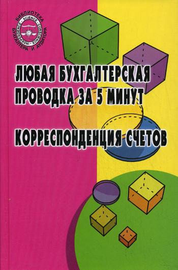 Богаченко В.: Любая бух. проводка за 5 минут Корреспонденция счетов