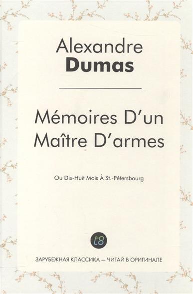 Dumas A. Memoires D'un Maitre D'armes dumas a acte