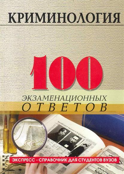 Криминология 100 экзам. ответов
