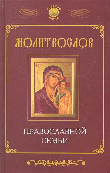 Елецкая Е. (сост.) Молитвослов православной семьи
