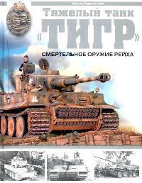 Тяжелый танк Тигр Смертельное оружие Рейха