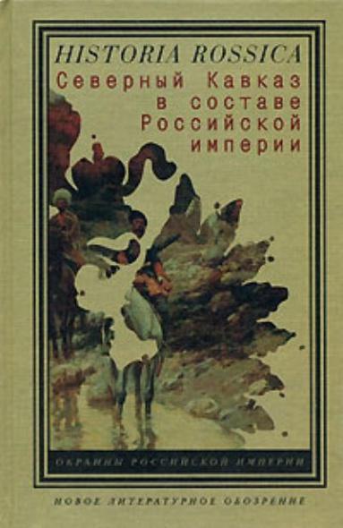 Северный Кавказ в составе Российской империи