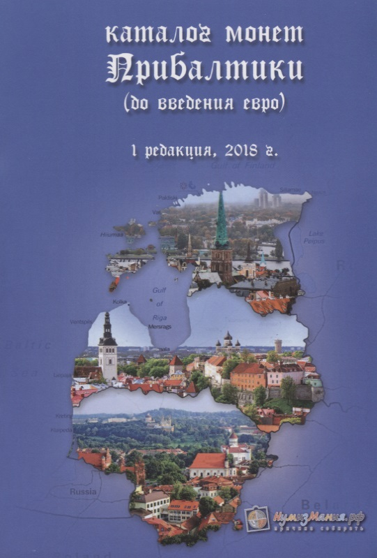 Шамарданов Д. (сост.) Каталог монет Прибалтики (до введения евро). Редакция 1