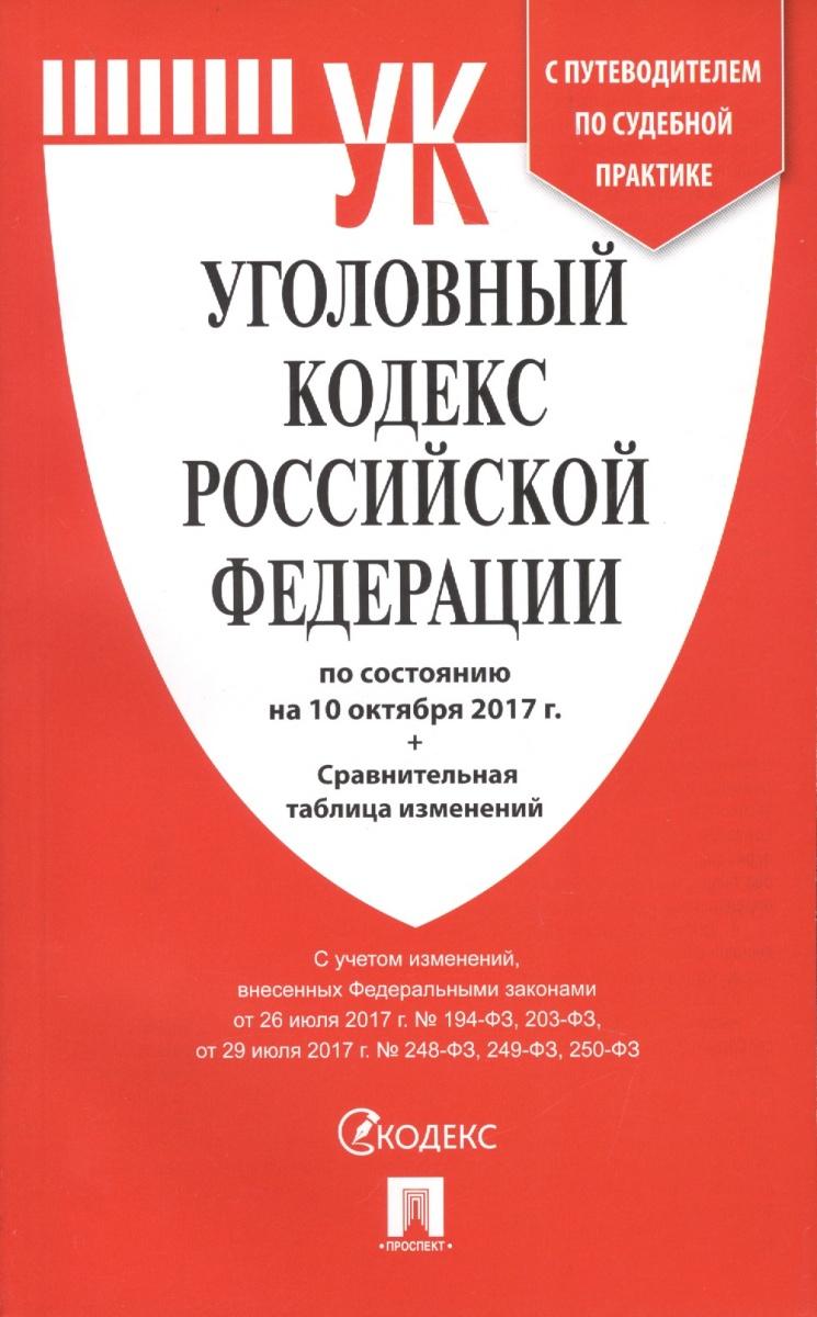 Уголовный кодекс Российской Федерации. По состоянию на 10 октября 2017 г. + Сравнительная таблица изменений. С путеводителем по судебной практике