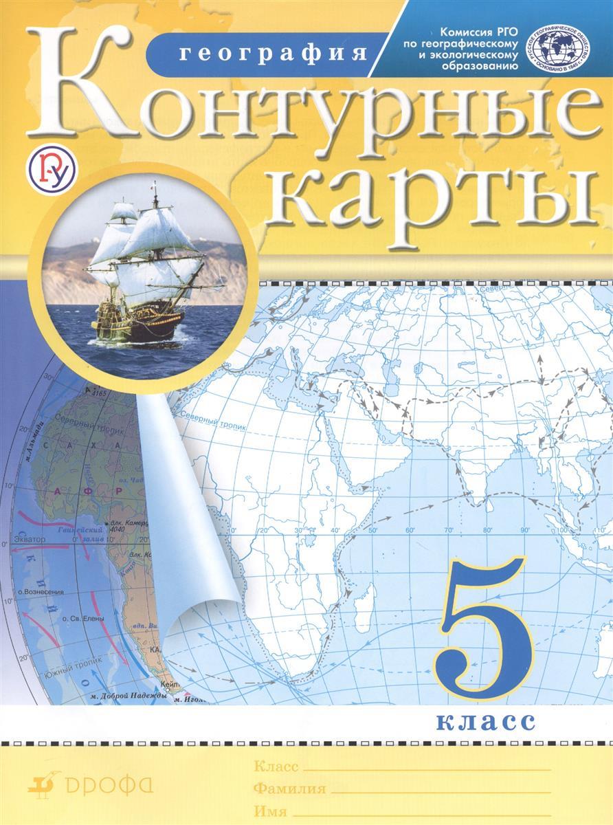 Курбский Н. (ред.) География. 5 класс. Контурные карты ISBN: 9785358207752 курбский н ред география 7 класс атлас