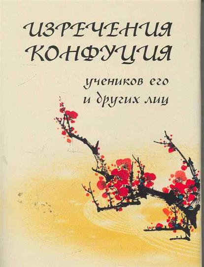 Изречения Конфуция учеников его и других лиц
