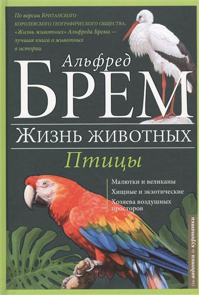 Жизнь животных. В 10 т. Т.5: Птицы. А - К. От авдотки до куропатки