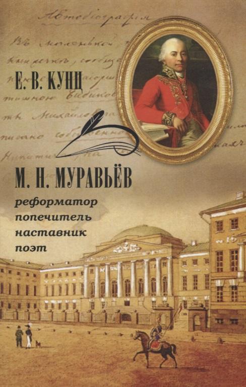 Кунц Е. М. Н. Муравьев — реформатор, попечитель, наставник, поэт