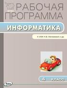 Рабочая программа по информатике. 4 класс. К УМК Н.В. Матвеевой и др. (М.: БИНОМ. Лаборатория знаний)