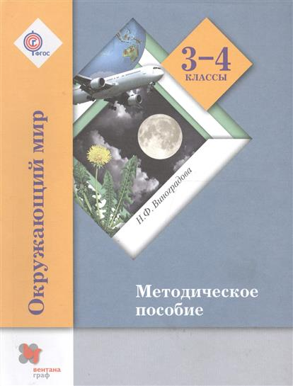 Окружающий мир. 3-4 классы. Методическое пособие (ФГОС)