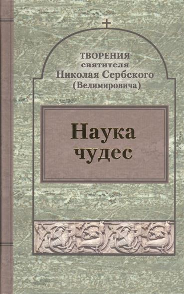 Николай Сербский (Велимирович) Наука чудес