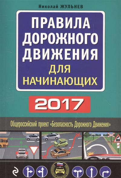 Правила дорожного движения для начинающих 2017. Текст с последними изменениями и дополнениями