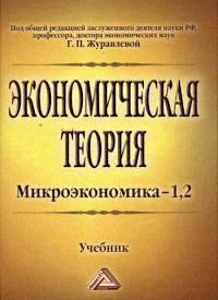 Журавлева Г. (ред.) Экономическая теория Микроэкономика-1,2 Учебник ильяшенко в микроэкономика учебник