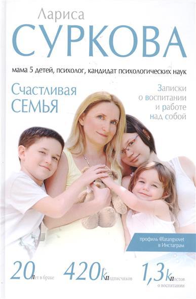 Счастливая семья. Записки о воспитании и работе над собой. Сборник