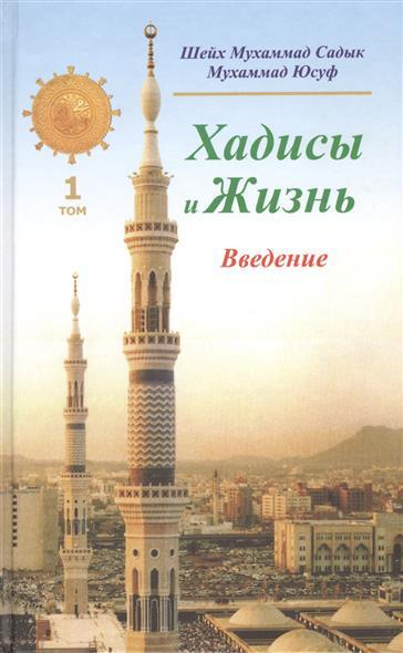 Садык М., Юсуф М. Хадисы и Жизнь. Том 1. Введение ISBN: 9785919750031 хадисы и жизнь том 2 ислам и ийман