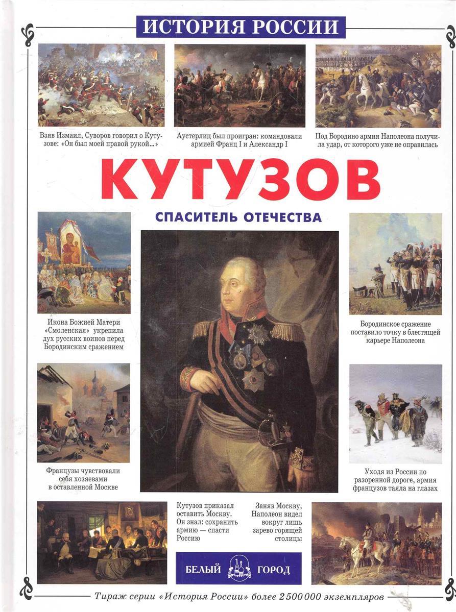 Толстиков А. Кутузов Спаситель отечества а с корх михаил илларионович кутузов