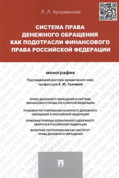 Система права денежного обращения как подотрасли финансового права Российской Федерации: монография