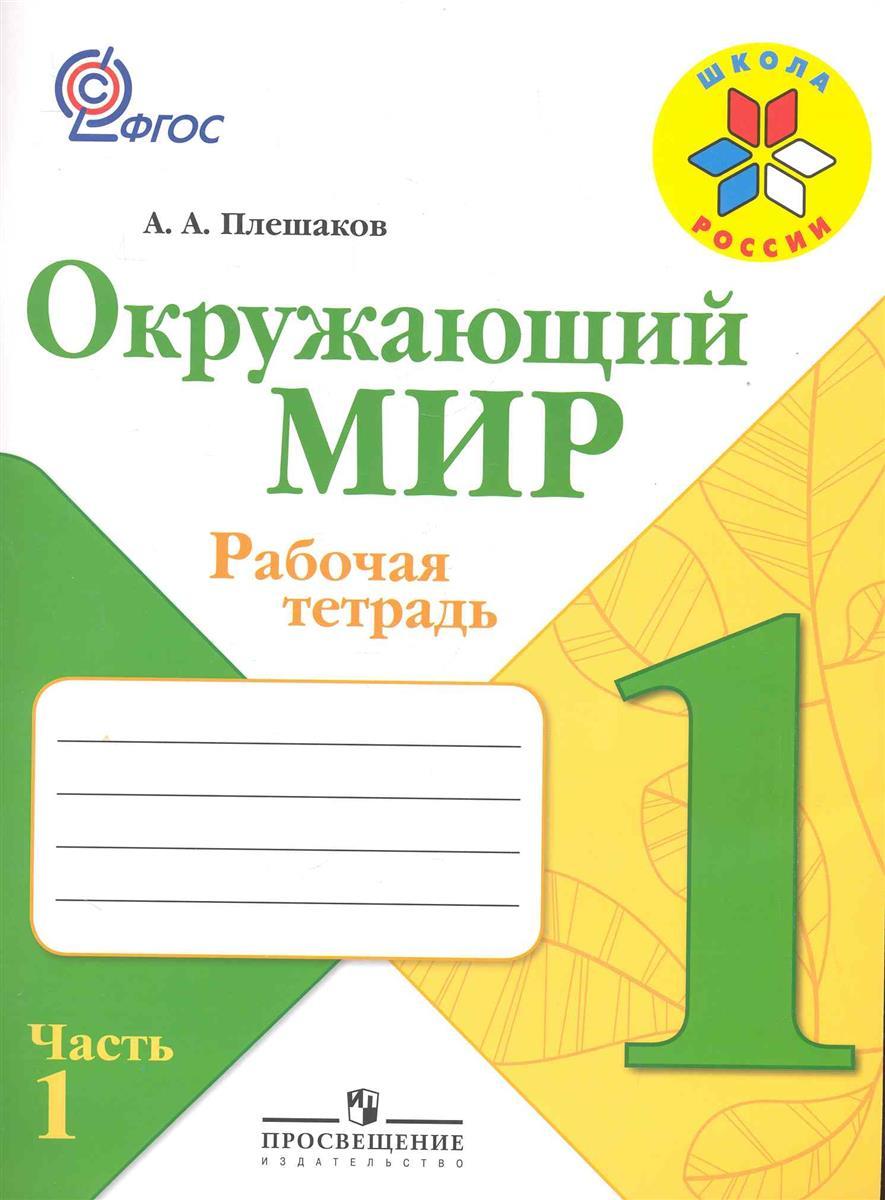 Скачать русский язык 2 класс электронное приложение зелениной